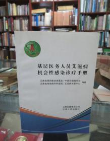 基层医务人员艾滋病机会性感染诊疗手册