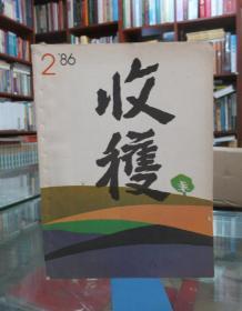 收获 1986.2 (文学双月刊)
