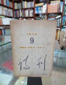 诗刊 1979 9