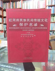 红河州民族民间传统文化保护名录 下册