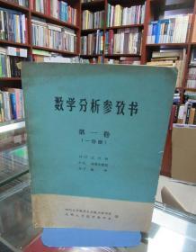 数学分析参考书 第一卷(一分册)