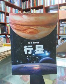 探秘新宇宙·行星