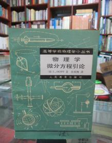 高等学校物理学小丛书:物理学微分方程引论
