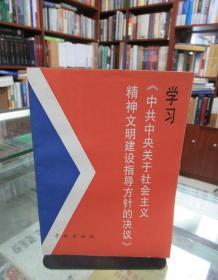 学习《中共中央关于社会主义精神文明建设指导方针的决议》一版一印