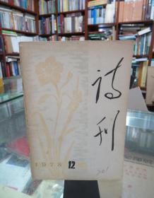 诗刊 1978 12