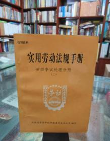 实用劳动法规手册:劳动争议处理分册(二)
