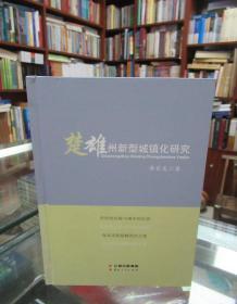 楚雄州新型城镇化研究(签赠本)一版一印