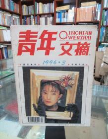 青年文摘 1996 3