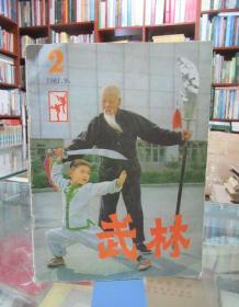 武林 1981.9第2期