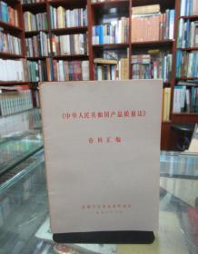 中华人民共和国产品质量法资料汇编