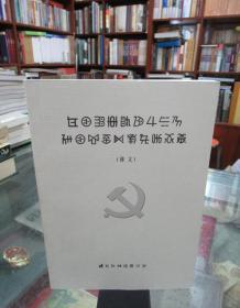 中国共产党第十六次全国代表大会文件选编(彝文)