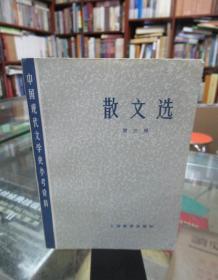 中国现代文学史参考资料:散文选(第三册)