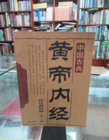 中国古典 黄帝内经
