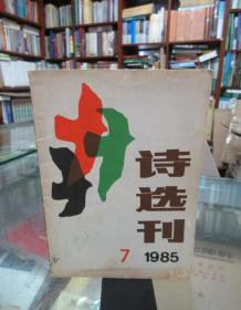 诗选刊 1985 7
