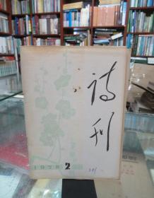 诗刊 1978 2
