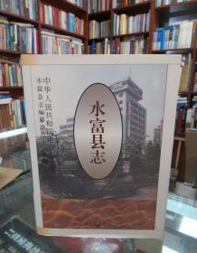 水富县志 一版一印