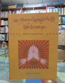 历辈达赖喇嘛生平 : 藏文