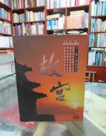 十二集大型纪录片:故宫(一二集)
