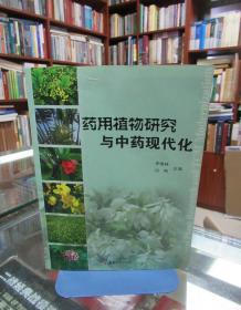 药用植物研究与中药现代化 一版一印