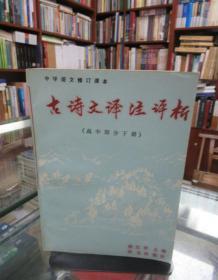 中学语文修订课本:古诗文译注评析(高中部分下册)