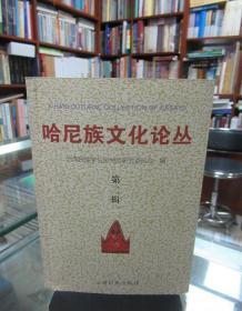 哈尼族文化论丛.第二辑 一版一印