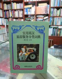 实用英汉旅游服务分类词典