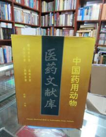 中国药用动物 医药文献库 题录分册(1949-1991)一版一印