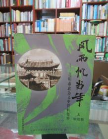 风雨忆当年:昆明市政协文史资料集粹 上(军政篇)