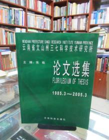 云南省文山州三七科学技术研究所论文选集:1985.3~2005.3 一版一印