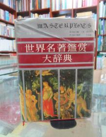 世界名著鉴赏大辞典 小说中册