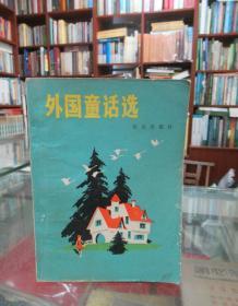 外国童话选