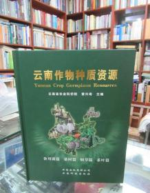 云南作物种质资源(食用菌、桑树、烟草、茶叶篇)一版一印