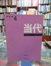 当代1987 4