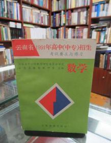 云南省 1991年高中(中专)招生 考试要求与练习 数学 一版一印