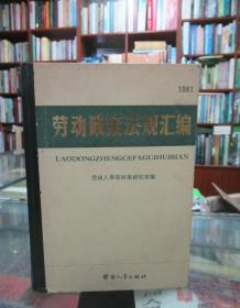 劳动政策法规汇编1981