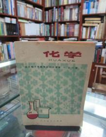 全日制十年制学校初中课本(试用本) 化学 全一册