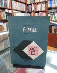 初中英语第六册 自测题(附答案) (修订本)