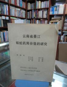 云南省墨江蜈蚣药用价值的研究(油印本)