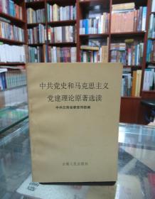 中共党史和马克思主义党建理论原著选读