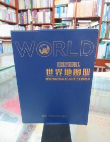 新编实用世界地图册 2008年第三版