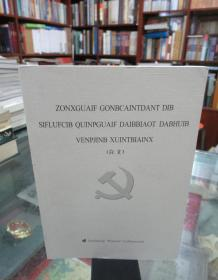 中国共产党第十六次全国代表大会文件选编(白文)