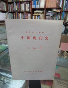 复印报刊资料:中国现代史 K4 1985.3
