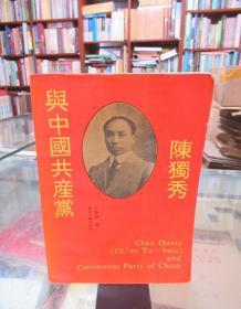 陈独秀与中国共产党