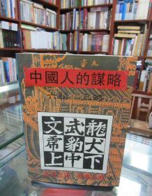 中国人的谋略:六韬 三略 一版一印