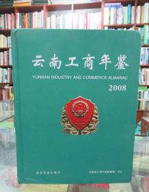 云南工商年鉴.2008