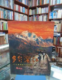 多彩丽江 : 牛暾摄影作品系列 : 汉英对照 一版一印