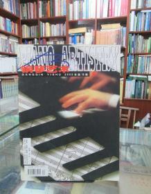 钢琴艺术2002.12
