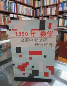 1990年 数学 全国中考试题精选评析 一版一印