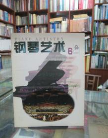 钢琴艺术1997.6