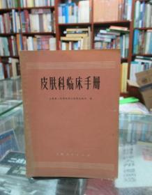 皮肤科临床手册